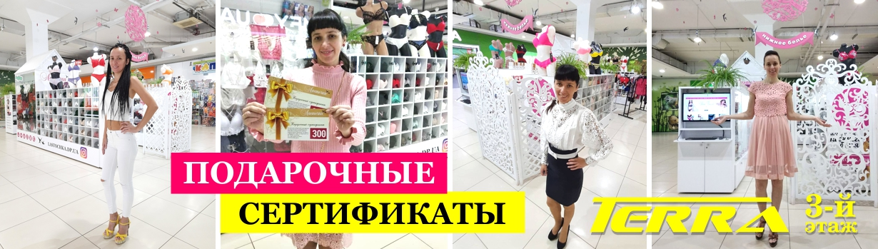 Подарочные сертификаты Кривой Рог